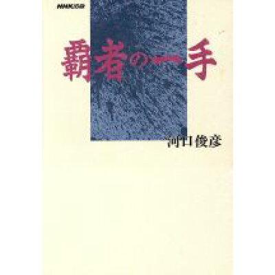 覇者の一手   /NHK出版/河口俊彦