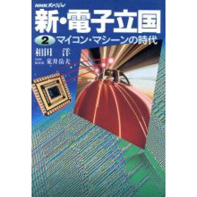 新・電子立国 NHKスペシャル 第2巻 /NHK出版