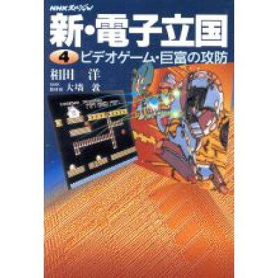 新・電子立国 NHKスペシャル 第4巻 /NHK出版