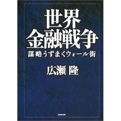 世界金融戦争 謀略うずまくウォ-ル街  /NHK出版/広瀬隆