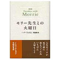 モリ-先生との火曜日   普及版/NHK出版/ミッチ・アルボム