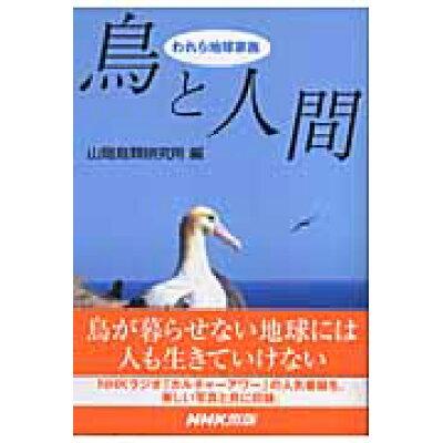 鳥と人間 われら地球家族  /NHK出版/山階鳥類研究所