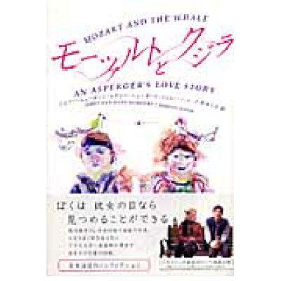 モ-ツァルトとクジラ   /NHK出版/ジェリ-・ニュ-ポ-ト