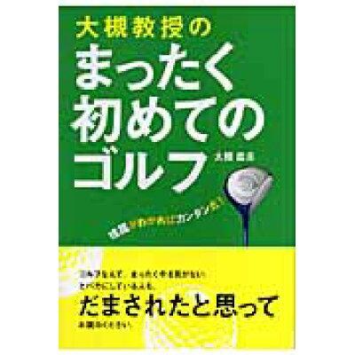 大槻教授のまったく初めてのゴルフ 理屈がわかればカンタンだ!  /NHK出版/大槻義彦