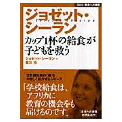 ジョゼット・シ-ラン カップ1杯の給食が子どもを救う NHK未来への提言  /NHK出版/ジョゼット・シ-ラン