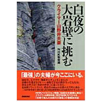 白夜の大岩壁に挑む クライマ-山野井夫妻  /NHK出版/日本放送協会
