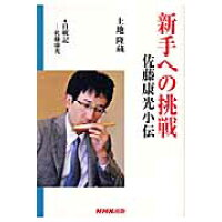 新手への挑戦 佐藤康光小伝  /NHK出版/上地隆蔵