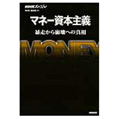 マネ-資本主義 暴走から崩壊への真相  /NHK出版/日本放送協会