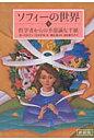 ソフィ-の世界 哲学者からの不思議な手紙 上 新装版/NHK出版/ヨ-スタイン・ゴルデル