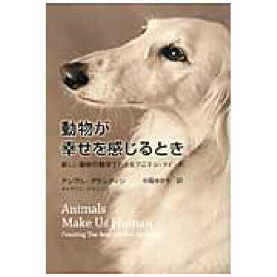 動物が幸せを感じるとき 新しい動物行動学でわかるアニマル・マインド  /NHK出版/テンプル・グランディン