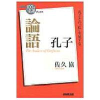孔子論語   /NHK出版/佐久協