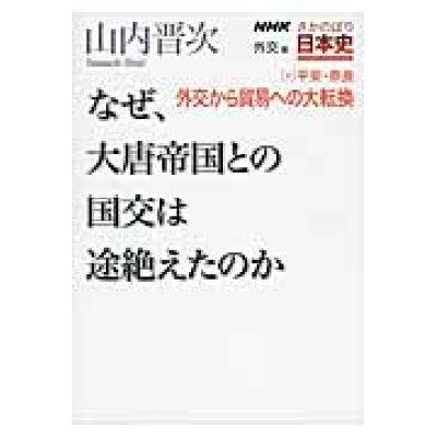 NHKさかのぼり日本史  外交篇 9(平安・奈良) /NHK出版