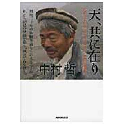 天、共に在り アフガニスタン三十年の闘い  /NHK出版/中村哲