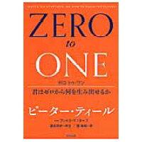 ゼロ・トゥ・ワン 君はゼロから何を生み出せるか  /NHK出版/ピ-タ-・ティ-ル