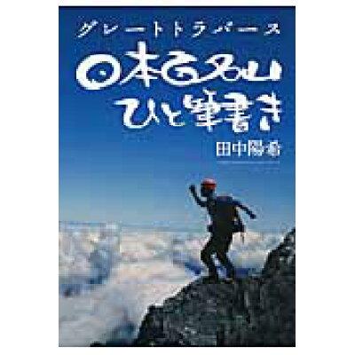 グレ-トトラバ-ス日本百名山ひと筆書き   /NHK出版/田中陽希