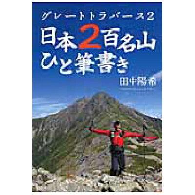 グレ-トトラバ-ス2日本2百名山ひと筆書き   /NHK出版/田中陽希