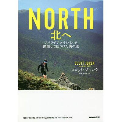 NORTH北へ アパラチアン・トレイルを踏破して見つけた僕の道  /NHK出版/スコット・ジュレク
