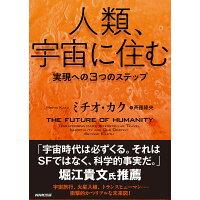人類、宇宙に住む 実現への3つのステップ  /NHK出版/ミチオ・カク