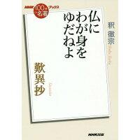 歎異抄~仏にわが身をゆだねよ~   /NHK出版/釈徹宗