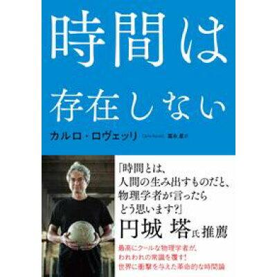 時間は存在しない   /NHK出版/カルロ・ロヴェッリ