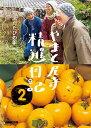 やまと尼寺精進日記  2 /NHK出版/NHK「やまと尼寺精進日記」制作班