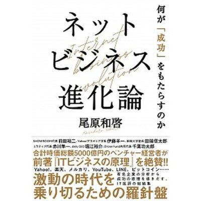 ネットビジネス進化論 何が「成功」をもたらすのか  /NHK出版/尾原和啓