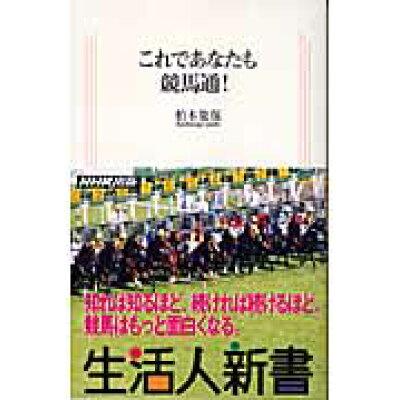 これであなたも競馬通!   /NHK出版/柏木集保