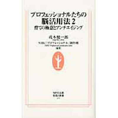 プロフェッショナルたちの脳活用法  2 /NHK出版/茂木健一郎