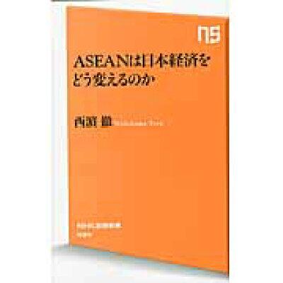 ASEANは日本経済をどう変えるのか   /NHK出版/西浜徹