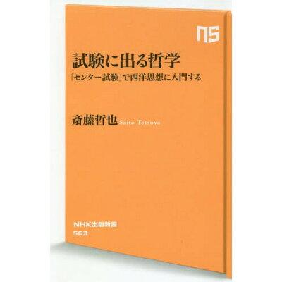 試験に出る哲学 「センター試験」で西洋思想に入門する  /NHK出版/斎藤哲也