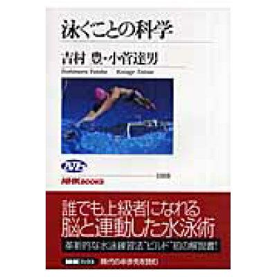 泳ぐことの科学   /NHK出版/吉村豊
