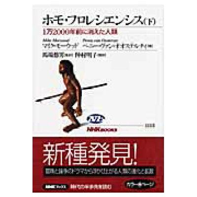 ホモ・フロレシエンシス 1万2000年前に消えた人類 下 /NHK出版/マイク・モ-ウッド