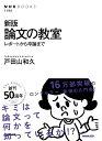 論文の教室 レポ-トから卒論まで  新版/NHK出版/戸田山和久