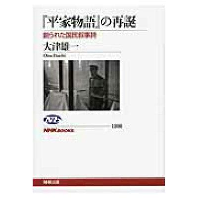『平家物語』の再誕 創られた国民叙事詩  /NHK出版/大津雄一