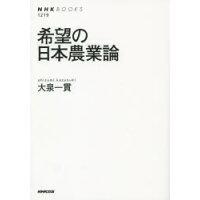 希望の日本農業論   /NHK出版/大泉一貫