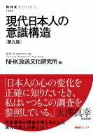 楽天市場】NHK出版 現代日本人の意識構造 第9版/NHK出版/NHK ...
