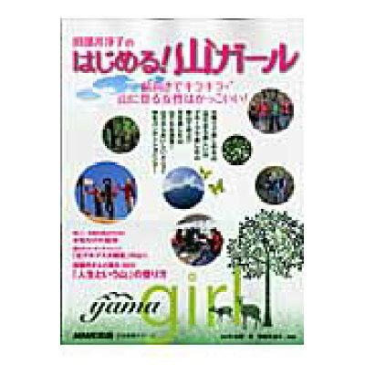 田部井淳子のはじめる!山ガ-ル   /NHK出版/日本放送出版協会