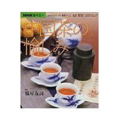 中国茶の愉しみ   /NHK出版/日本放送協会