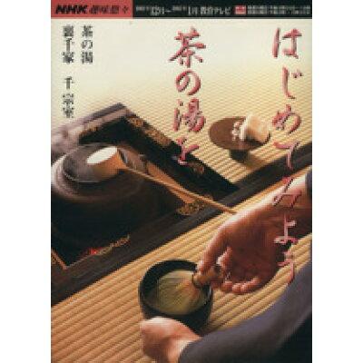 はじめてみよう茶の湯を 裏千家  /NHK出版/千宗室(15代)