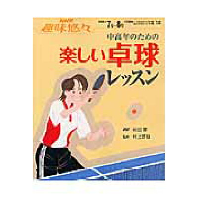 中高年のための楽しい卓球レッスン   /NHK出版/日本放送協会