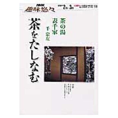 茶をたしなむ 表千家  /NHK出版/千宗左(14世)