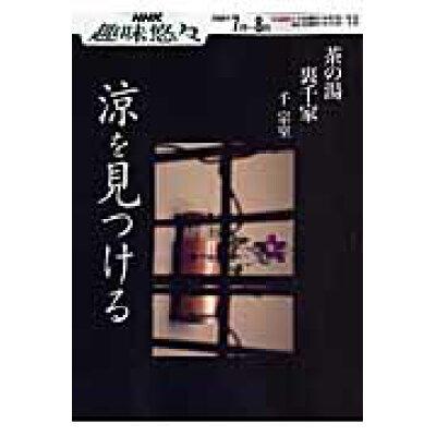 涼を見つける 裏千家  /NHK出版/千宗室(16代)