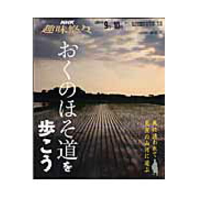 おくのほそ道を歩こう   /NHK出版/日本放送協会