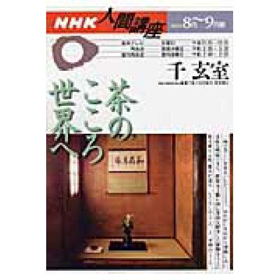 茶のこころ世界へ   /NHK出版/千宗室(15代)