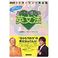 ハ-トで感じる英文法 NHK3か月トピック英会話  /NHK出版/大西泰斗