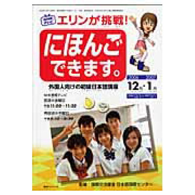 NHKテレビエリンが挑戦!にほんごできます。  12・1月(2006-2007 /NHK出版