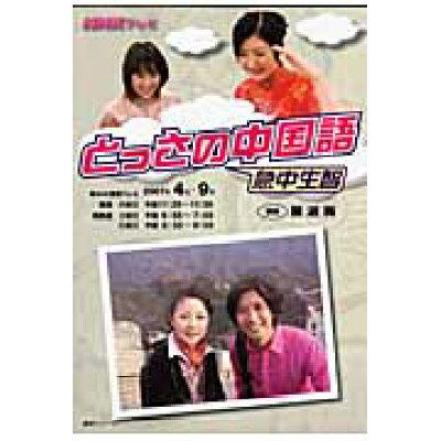 NHKテレビとっさの中国語  4~9月(2007) /NHK出版
