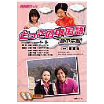 NHKテレビとっさの中国語  2008年4月~9月 /NHK出版