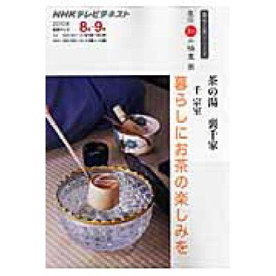 茶の湯~裏千家 暮らしにお茶の楽しみを  /NHK出版/日本放送協会