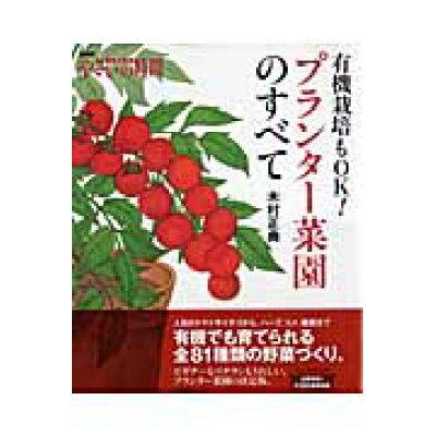 有機栽培もOK!プランタ-菜園のすべて やさいの時間  /NHK出版/木村正典